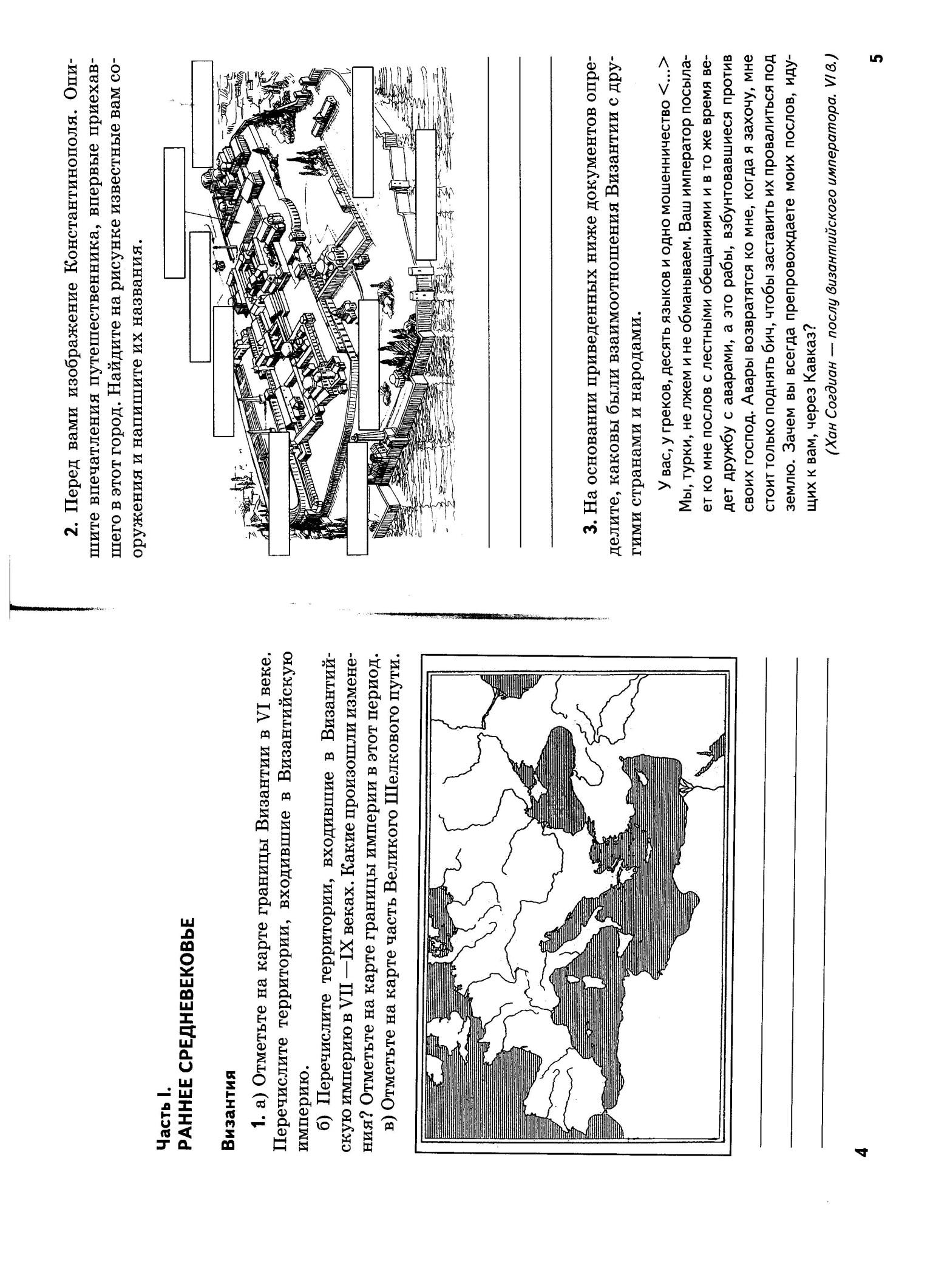 C:\Users\Дмитрий\Desktop\2013-09-07 Средние века\Средние века 001.jpg