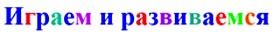 http://www.teremoc.ru/razvgame/image/razvgame.jpg