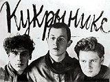 http://www.davno.ru/posters/artists/kukryniksy/photo1.jpg