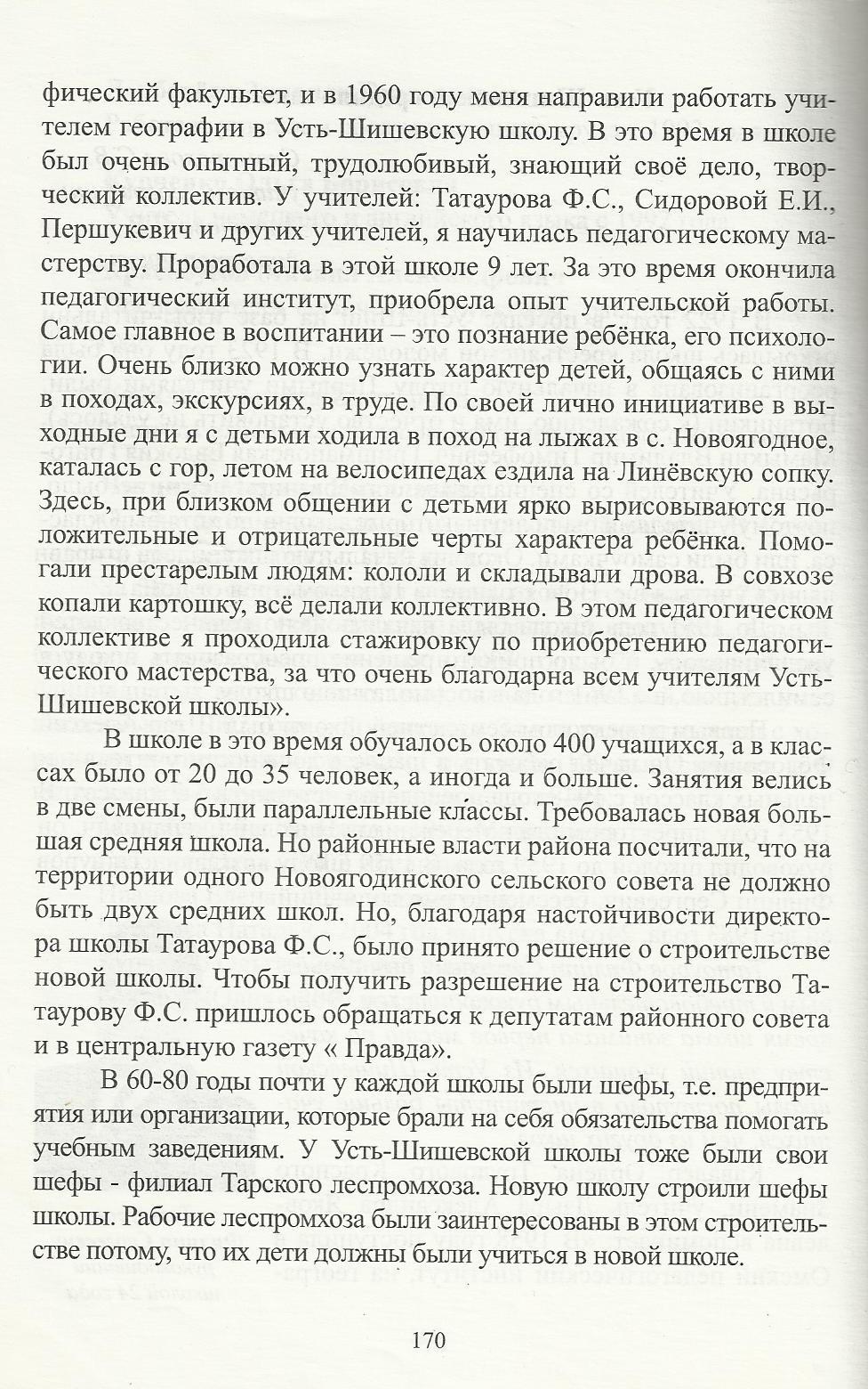 C:\Users\Иван\Pictures\2012-01-14 к\к 003.jpg