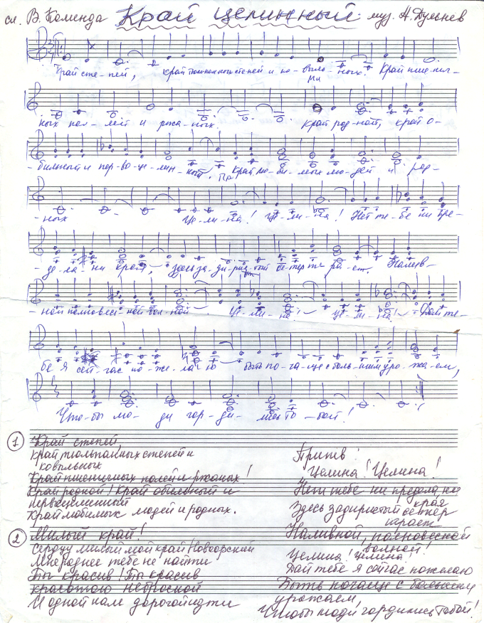 D:\целина\Целина Новоорские песни\сканер 149.bmp