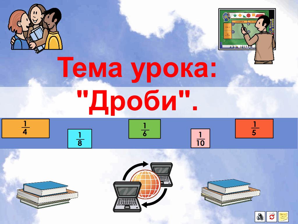 C:\Users\Elena\Desktop\ЕЛЕНА ПЕРЕСЫПКИНА\Готовые флипчарты\3.bmp