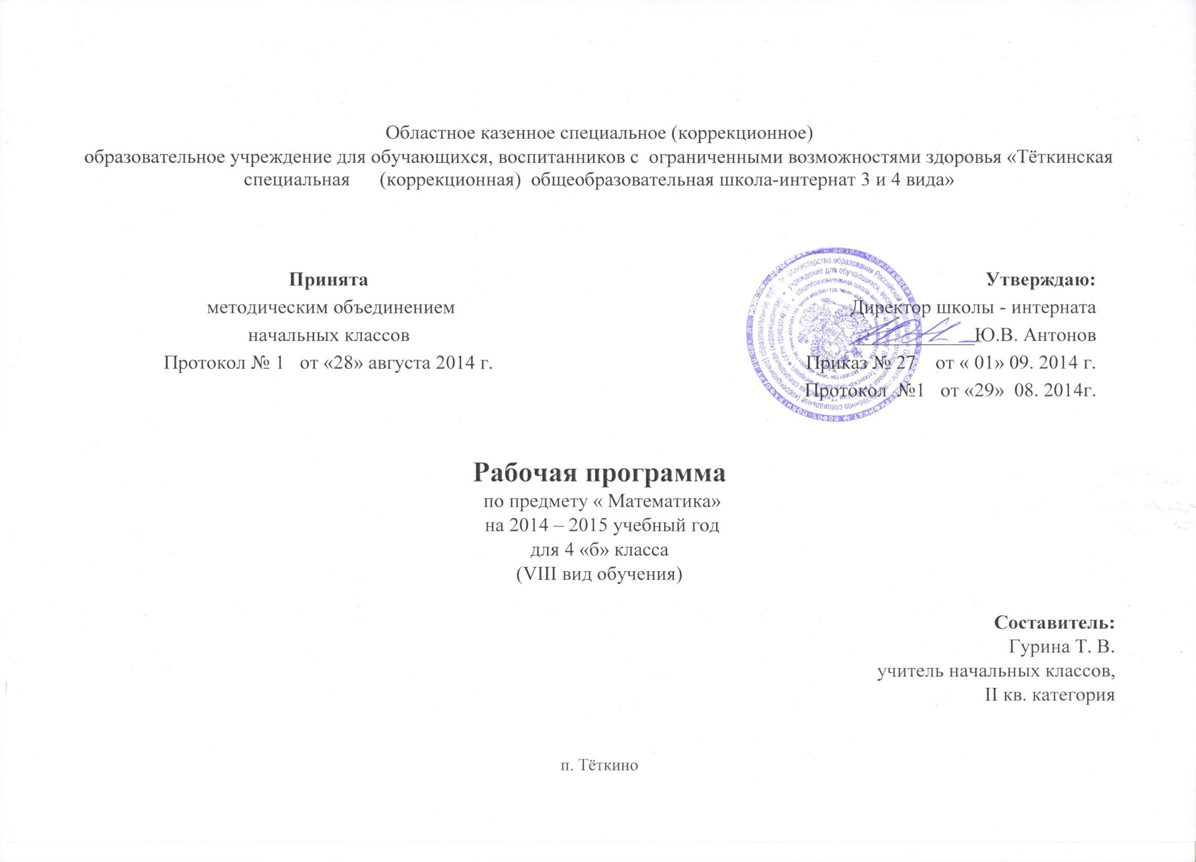 G:\Титульные листы Гурина\Математика.jpg