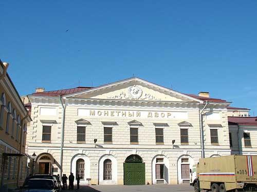 Здание Санкт-Петербургского монетного двора (архитектор А. Порто, 1798—1806). Центральный ризалит