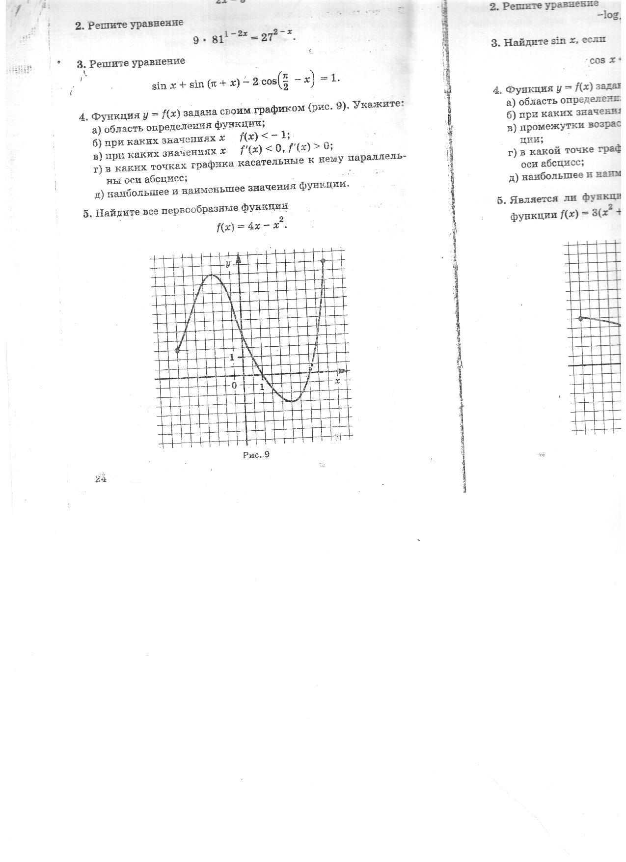 Нпо 10-11 класспланы уроков по математике башмаков класс фиро