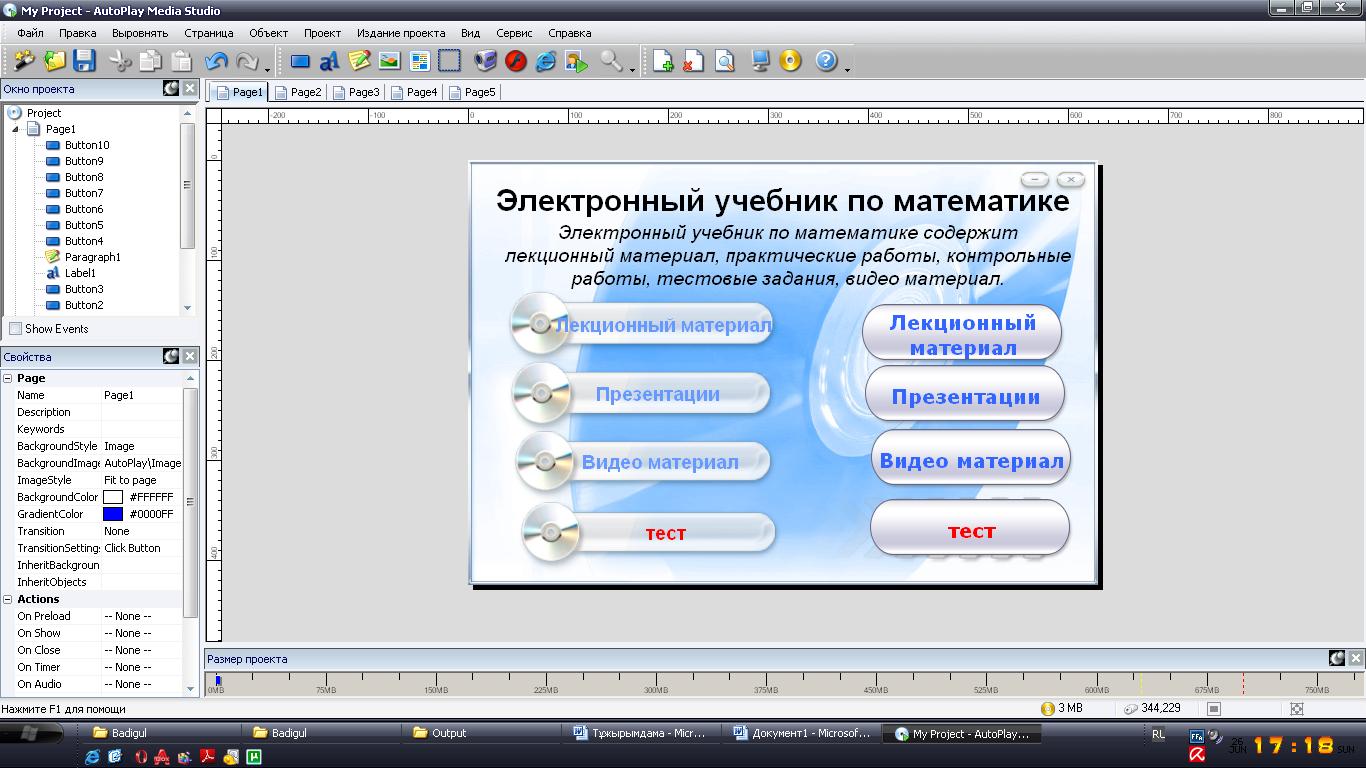 Дизайн для электронного учебника