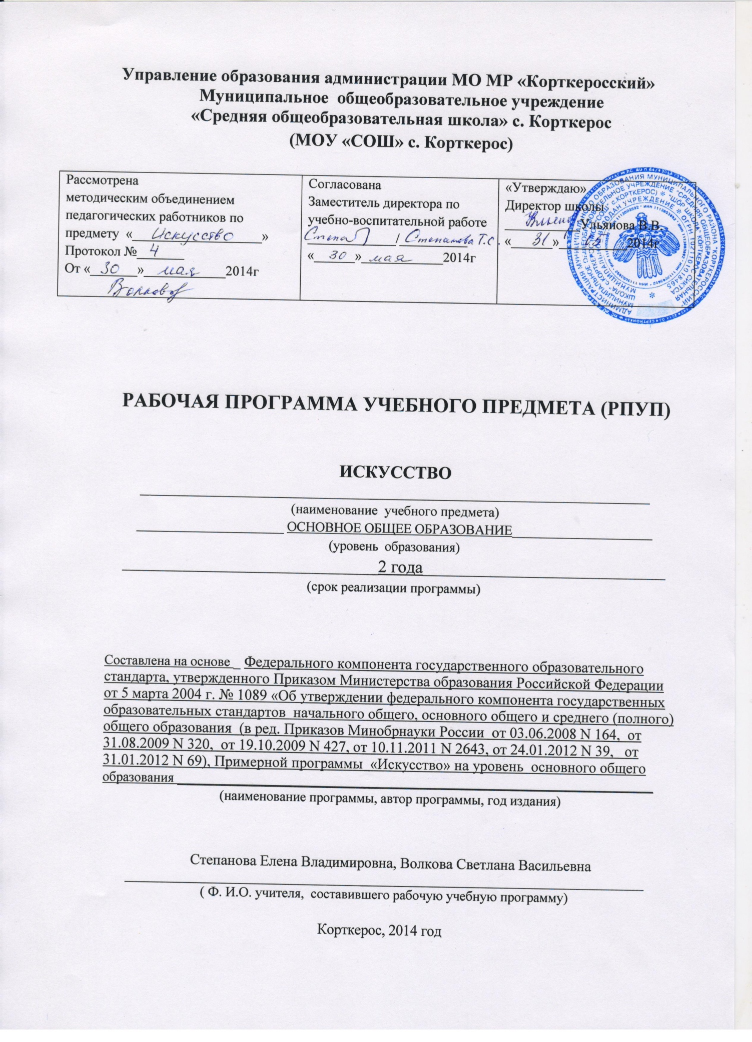 D:\Мои документы\РАБОЧИЙ СТОЛ\Титульники ООО 2014\001.jpg