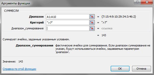 Excel_2010_argumenty_function