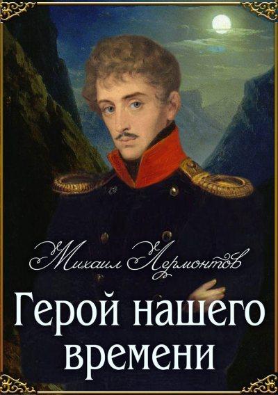 http://android-ebook.ru/uploads/posts/2013-10/1381589950_mihail-lermontov-geroy-nashego-vremeni.jpg