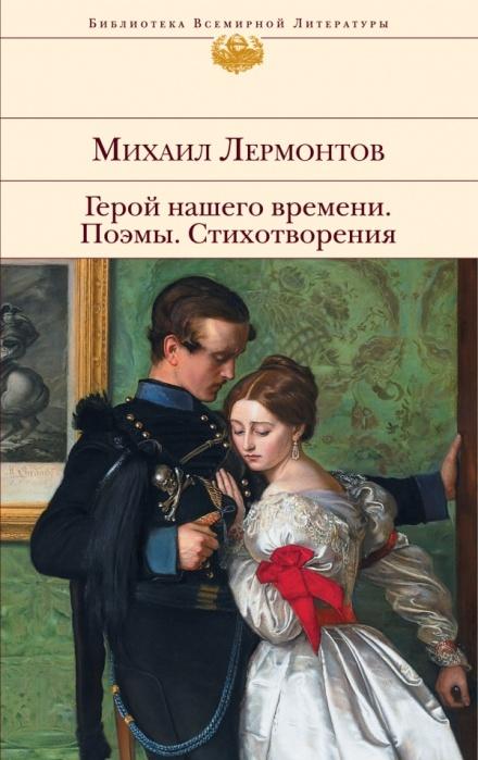 http://book-cover.ru/sites/default/files/field/image/lermontov-geroj-nashego-vremeni.jpg