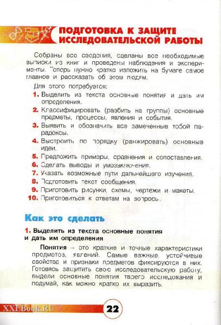http://www.xxlbook.ru/imgh1075042.png