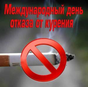Международный день оказа от курения