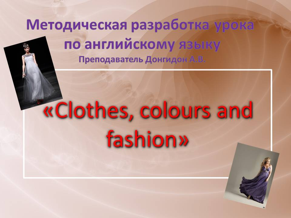 C:\Users\User\Desktop\Clothes, colours and fashion»\Слайд1.JPG