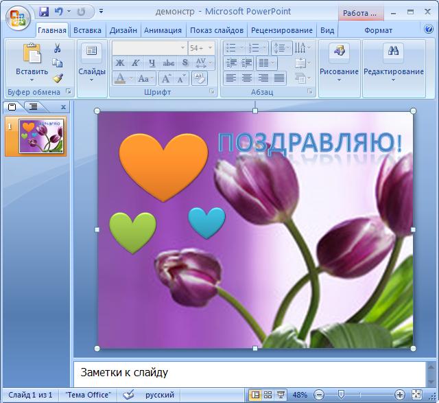 hello_html_50fc718e.png
