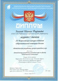 D:\Документы\ОСНОВНЫЕ ДОКУМЕНТЫ\ДОКУМЕНТЫ\ПОЛИНА\дипломы\грамоты 2013-2014 уч.г\Всероссийские\д2.jpg