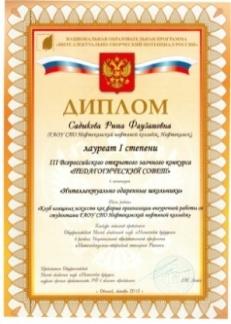 D:\Документы\ОСНОВНЫЕ ДОКУМЕНТЫ\ДОКУМЕНТЫ\ПОЛИНА\дипломы\грамоты 2013-2014 уч.г\Всероссийские\диплом Садыкова.jpg