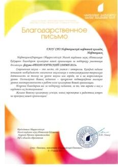 D:\Документы\ОСНОВНЫЕ ДОКУМЕНТЫ\ДОКУМЕНТЫ\ПОЛИНА\дипломы\грамоты 2013-2014 уч.г\Всероссийские\грамот.jpg