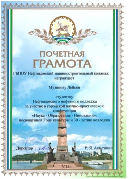 Музипова