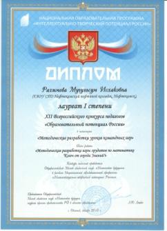 D:\Документы\ОСНОВНЫЕ ДОКУМЕНТЫ\ДОКУМЕНТЫ\ПОЛИНА\дипломы\грамоты 2013-2014 уч.г\Всероссийские\дип.1.jpg