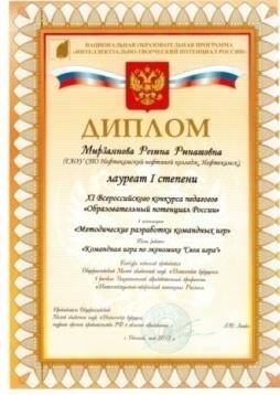 D:\Документы\ОСНОВНЫЕ ДОКУМЕНТЫ\ДОКУМЕНТЫ\ПОЛИНА\дипломы\диплом Мирзаянова.jpg
