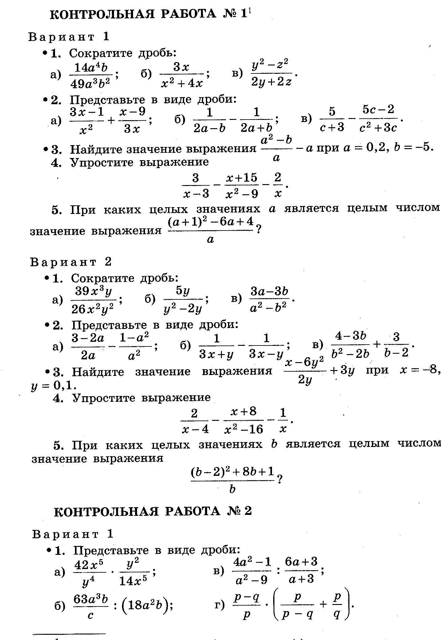 Готовые решения к контрольной по алгебре 8 класс за 1 полугодие