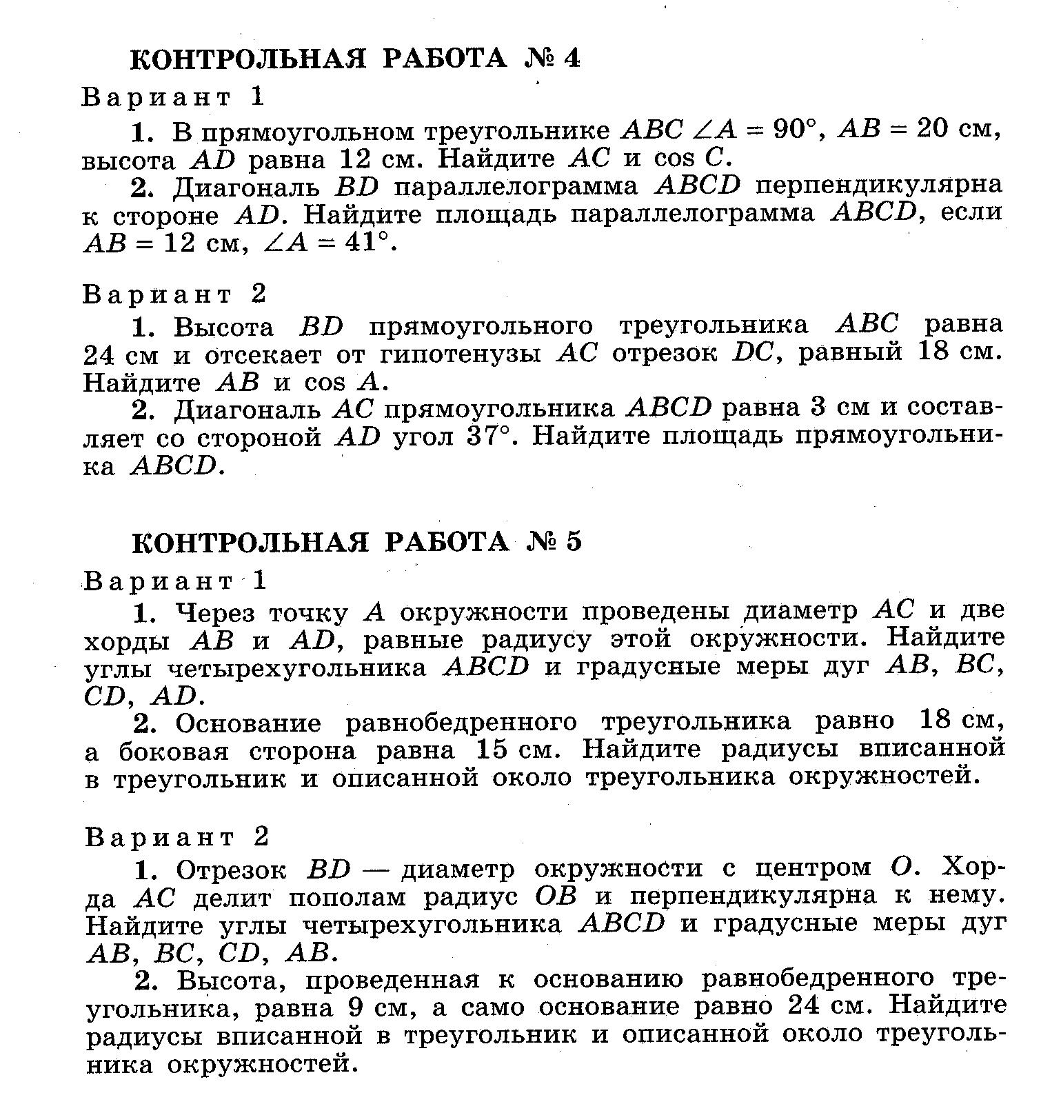 Контрольные работы по геометрии класс Атанасян  Геометрия 8 класс hello html m12a5901e png