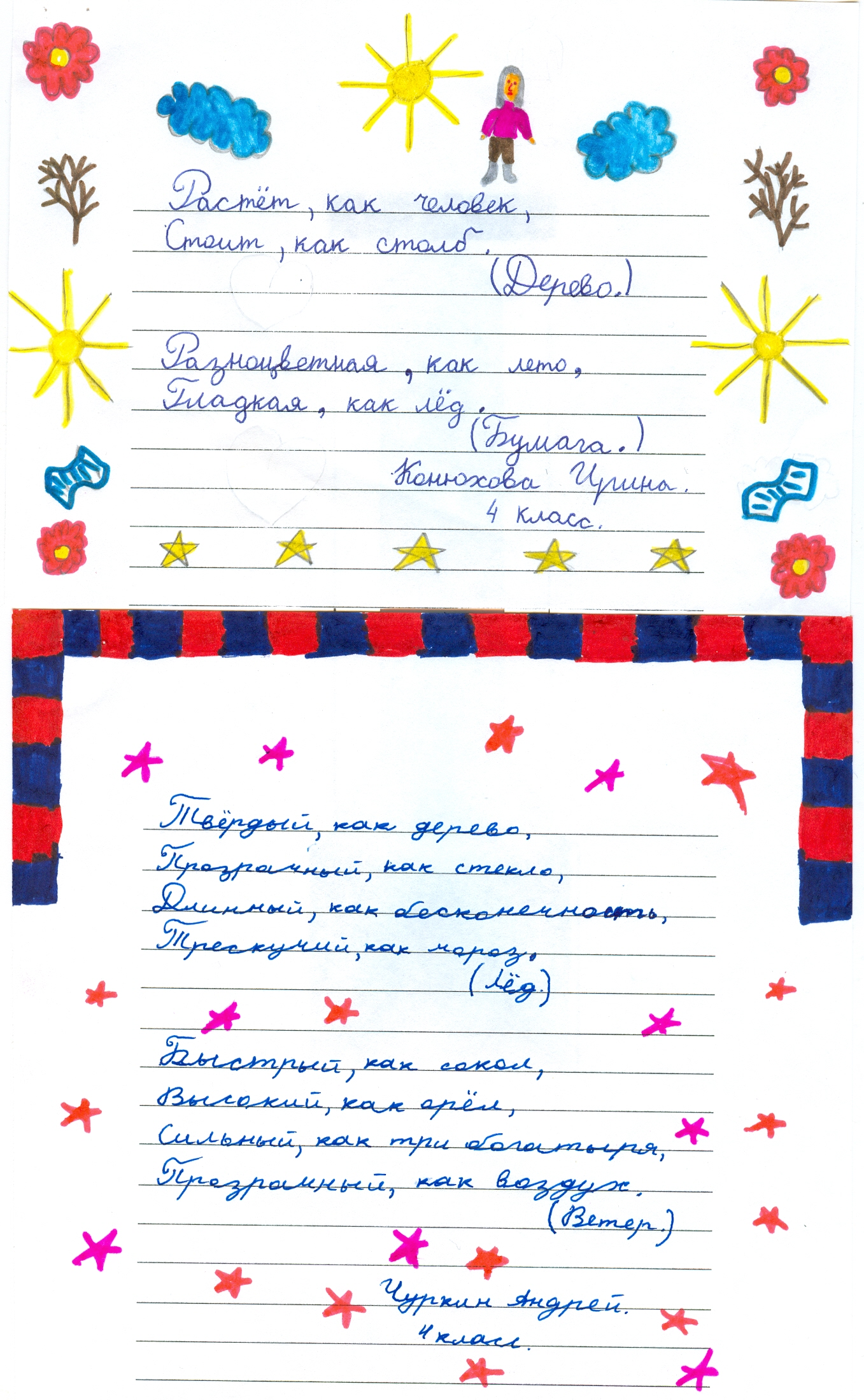 C:\Users\Елена Григорьевна\Pictures\Мои сканированные изображения\сканирование0040.jpg
