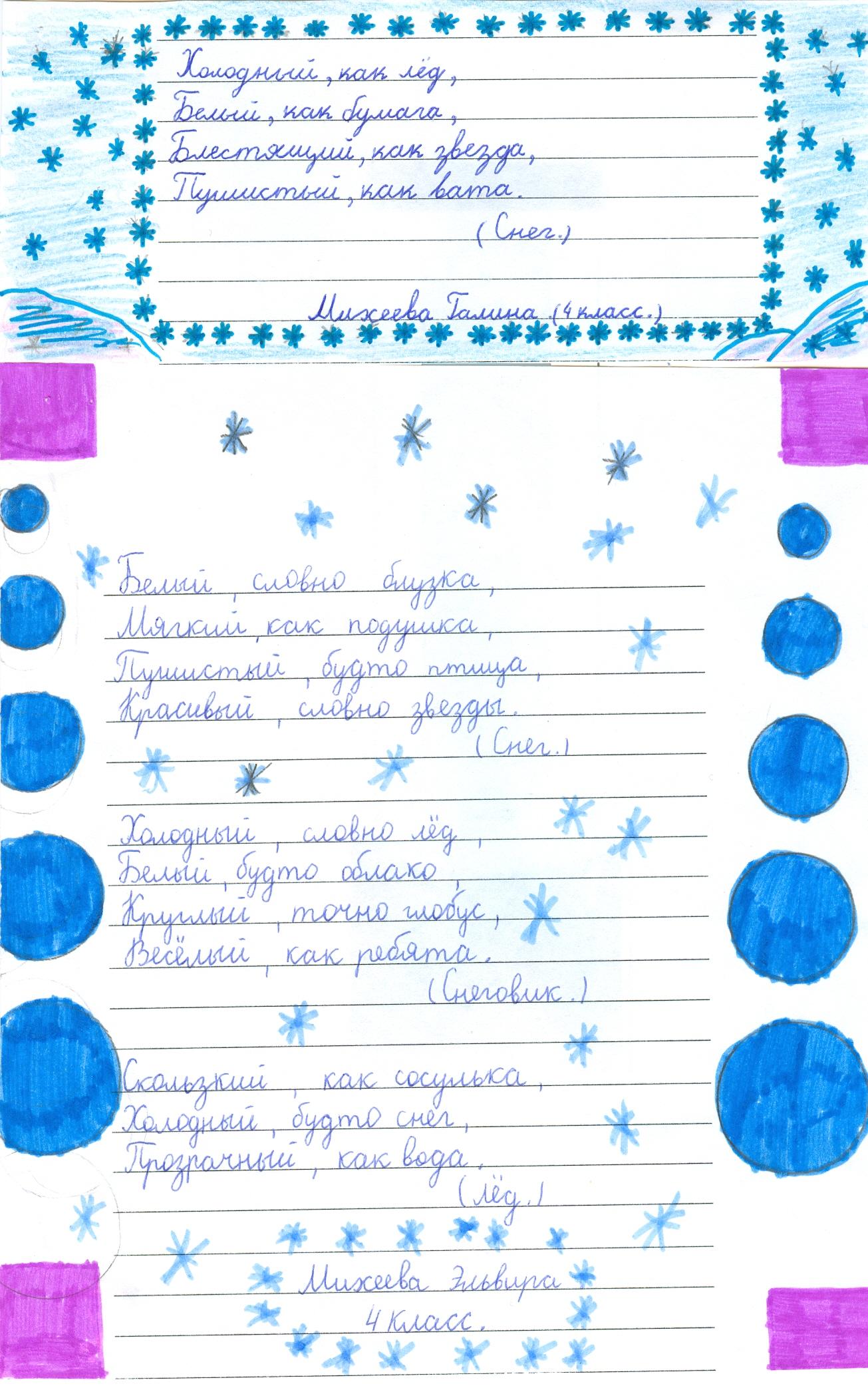 C:\Users\Елена Григорьевна\Pictures\Мои сканированные изображения\сканирование0010.jpg
