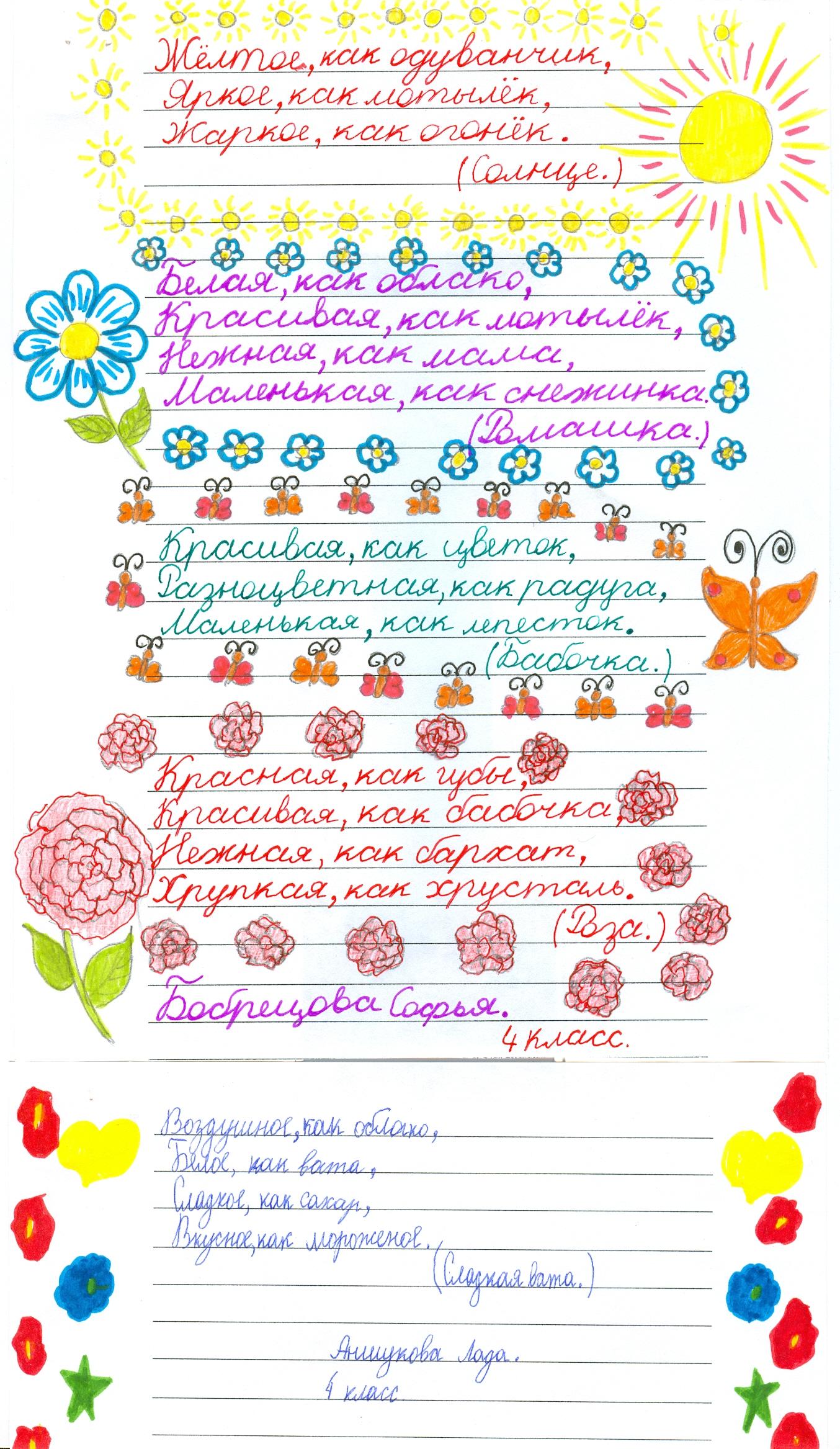 C:\Users\Елена Григорьевна\Pictures\Мои сканированные изображения\сканирование0042.jpg