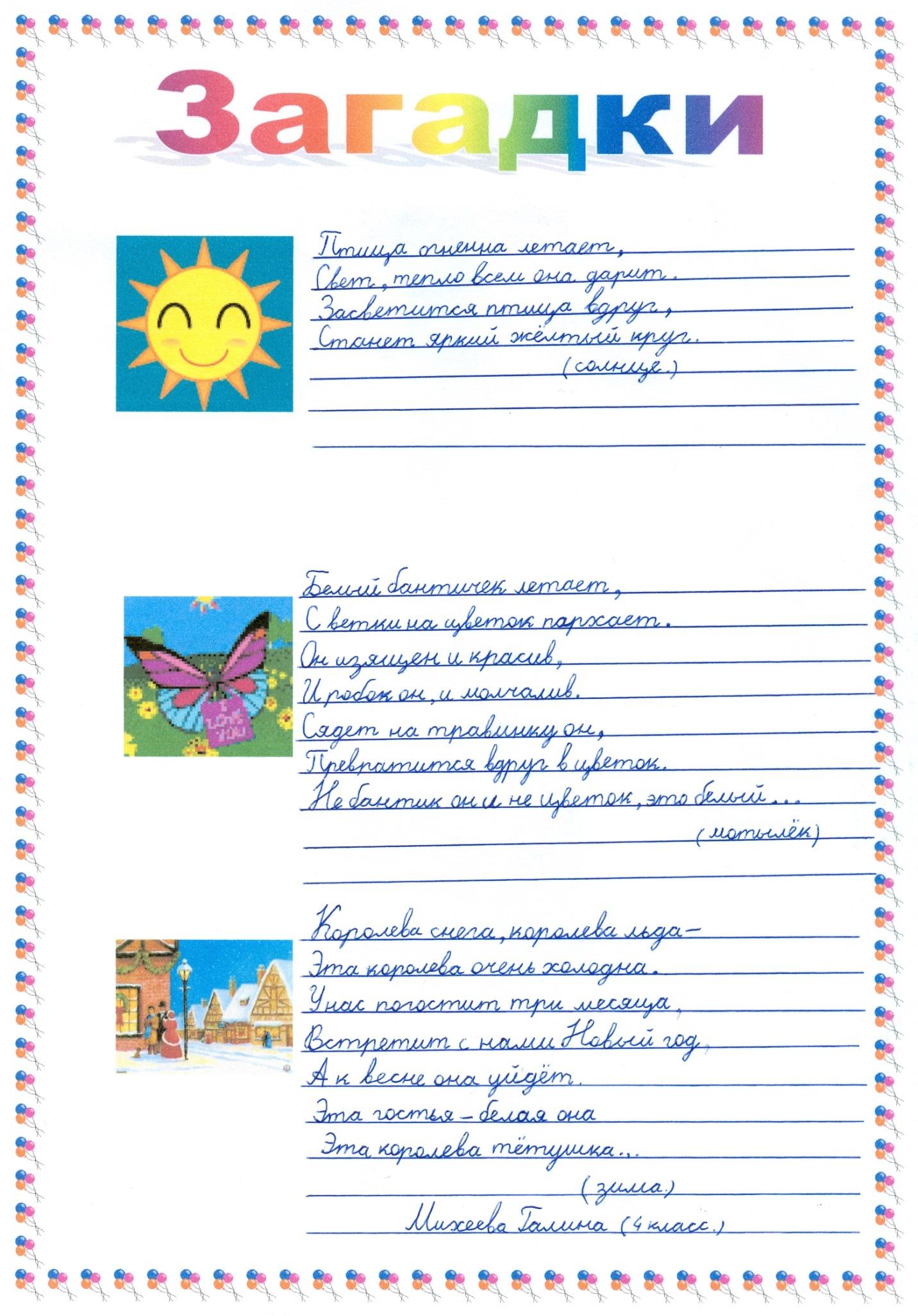C:\Users\Елена Григорьевна\Pictures\Мои сканированные изображения\сканирование0047.jpg