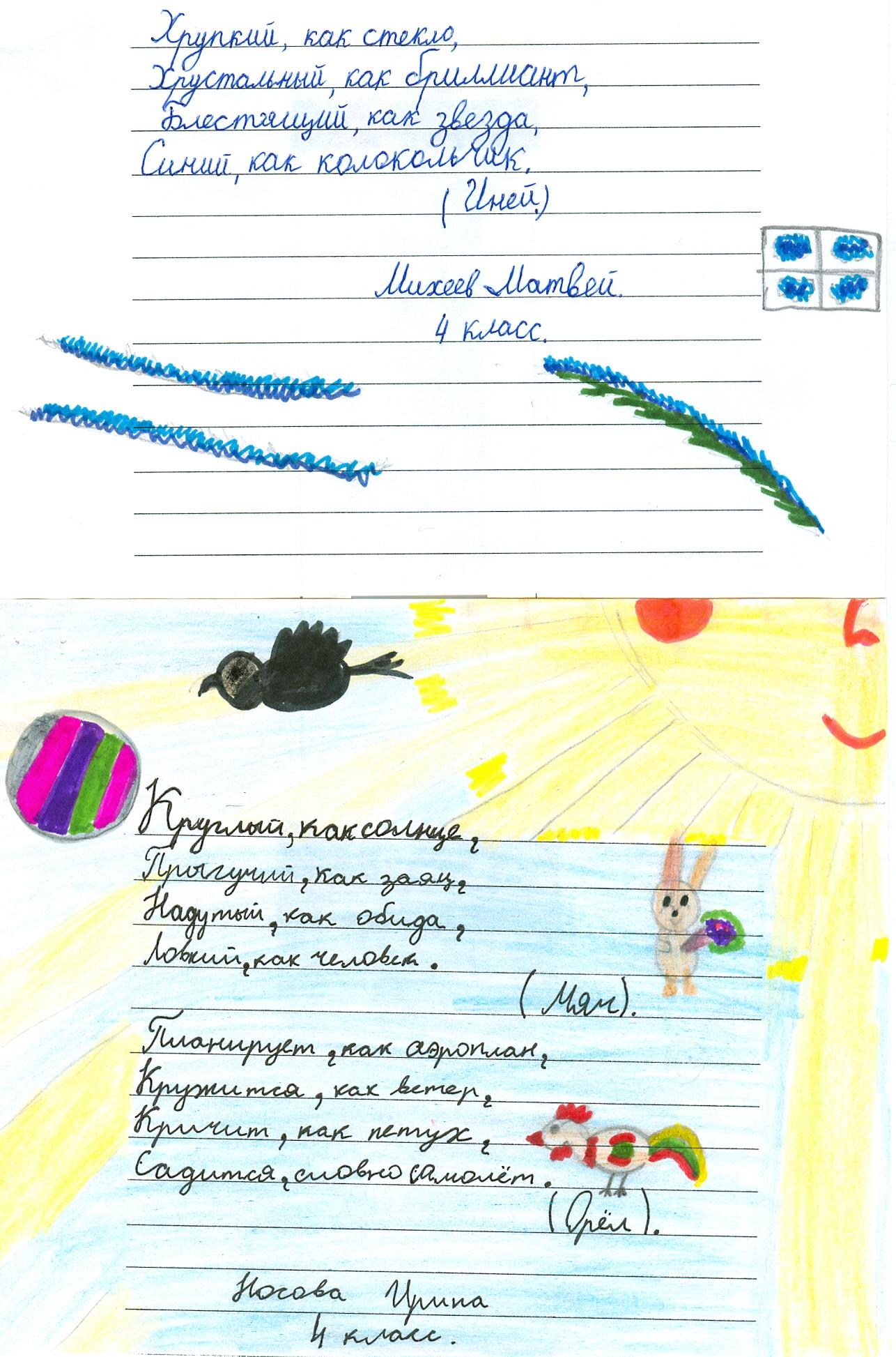 C:\Users\Елена Григорьевна\Pictures\Мои сканированные изображения\сканирование0041.jpg
