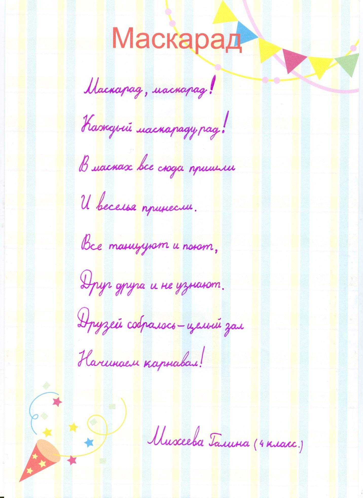 C:\Users\Елена Григорьевна\Pictures\Мои сканированные изображения\сканирование0016.jpg