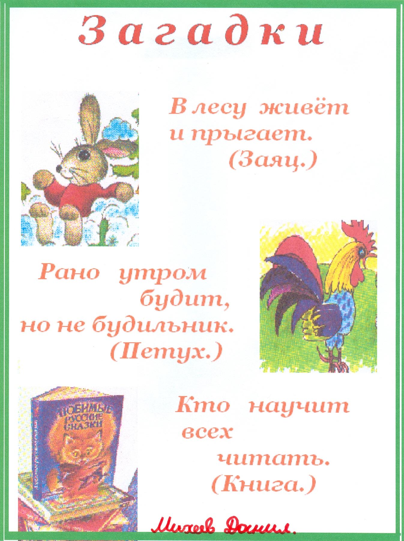 C:\Users\Елена Григорьевна\Pictures\Мои сканированные изображения\сканирование0044.jpg