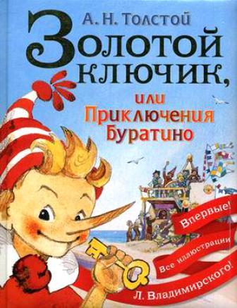http://www.char.ru/books/6594870_Zolotoj_klyuchik_ili_Priklyucheniya_Buratino.jpg