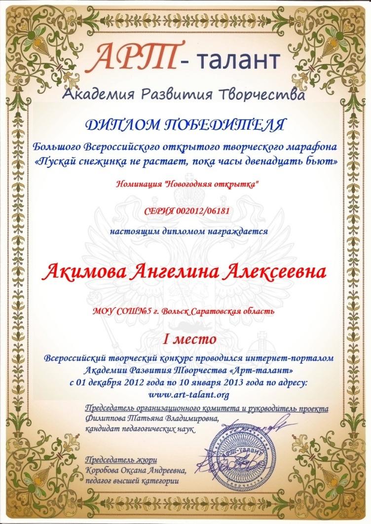 E:\ЛМР\Акимова Ангелина Алексеевна.jpg