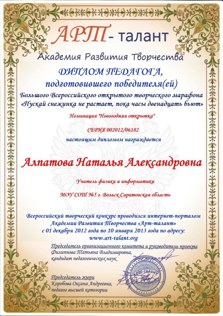 E:\ЛМР\Алпатова Наталья Александровна 1.jpg
