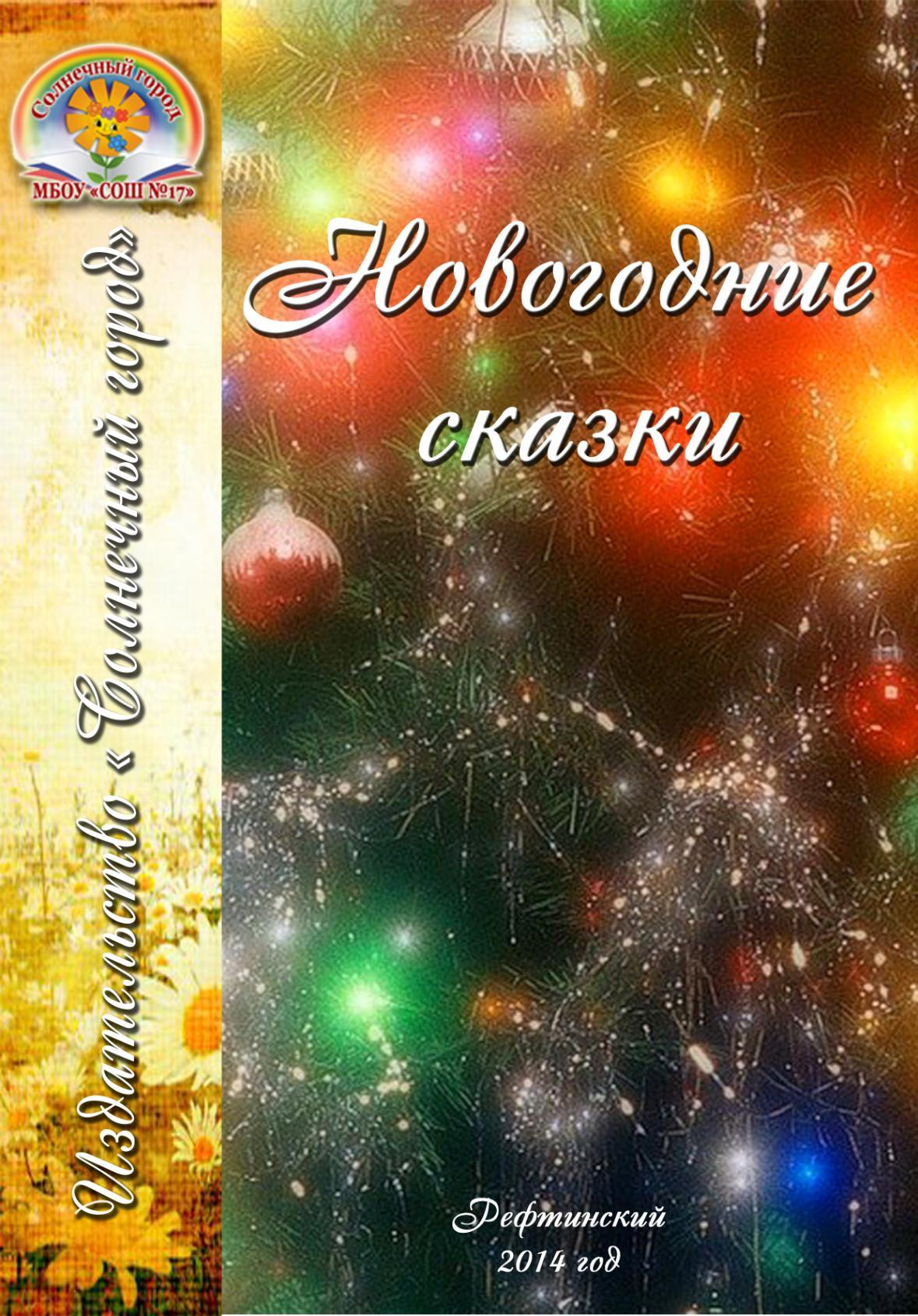 C:\Users\Пользователь\Dropbox\Новогодняя сказка на печать\обложка новогодние сказки.jpg
