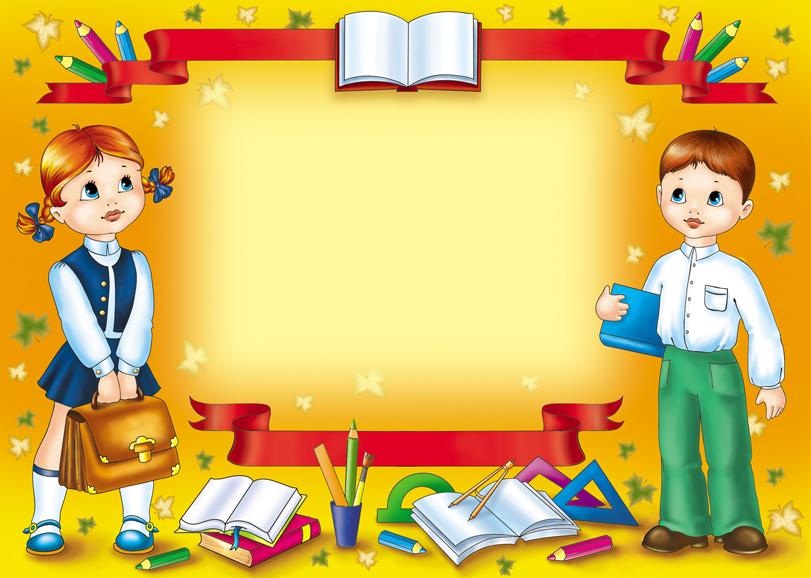 картинки первый класс школа