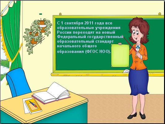 http://kingschool5.narod.ru/pict/fgos.bmp