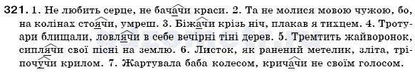 ГДЗ Рiдна мова. 7 клас. Укр. Глазова О. П., Кузнецов Ю. Б., Задание 321