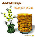 http://im0-tub-ru.yandex.net/i?id=6cd79da4ba8719ed9fc36fbf08e7caf9-26-144&n=21