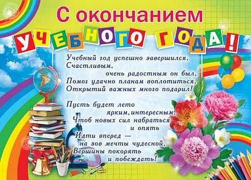 http://school1884.ru/images/stories/2012-2013/Klassi/2B/Letopis/SPrazdnikom/02.jpg