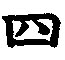 http://goldlara.narod.ru/numbers/numbers.files/image076.jpg