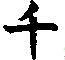 http://goldlara.narod.ru/numbers/numbers.files/image081.jpg