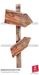 Деревянные указатели на столбе; фото 4265291, фотограф Сергей Жуковский. Фотобанк Лори - Продажа фотографий, иллюстраций и изобр