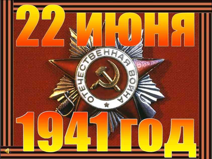 Сценарий литературно-музыкальной композиции, посвященной Дню Победы
