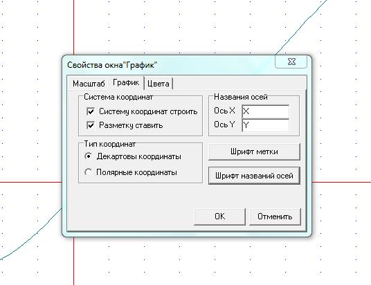 свойства гр.PNG