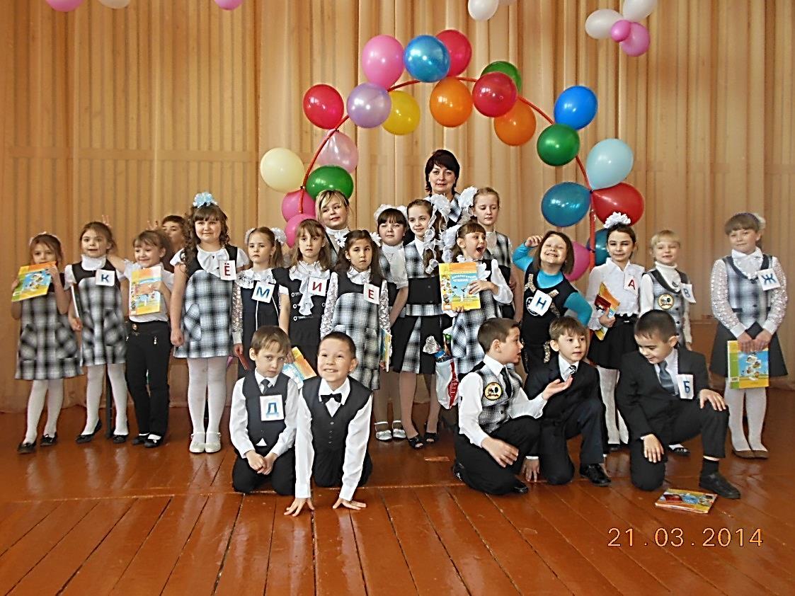 D:\Школа 14 (13-14)\ФОТО\21.03.14 Прощание с Азбукой\101MSDCF\DSCN0256.JPG