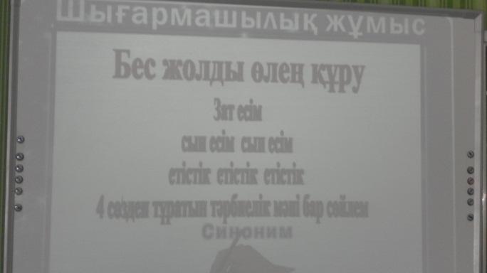 C:\Users\User\Desktop\Менторинг-Болатова МК\талимгер 2\SAM_1191.JPG