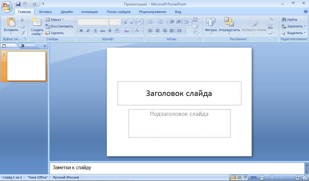 презентации знакомство с интерфейсом программы конспект урока